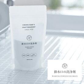 排水口の洗浄剤 200g 洗浄 ヌメリ除去 除菌 大掃除 洗剤 木村石鹸 Cシリーズ