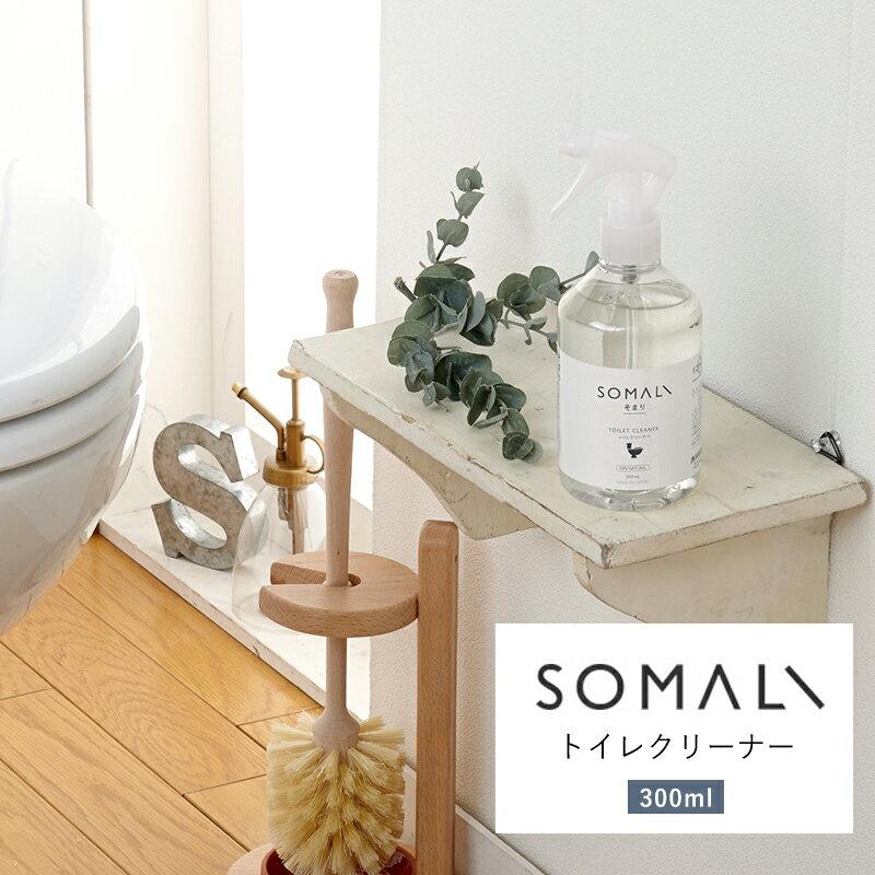 トイレクリーナー 300ml トイレ 掃除用 石鹸 せっけん 大掃除 洗剤 木村石鹸 SOMARI ソマリ アロマ いい匂い いい香り