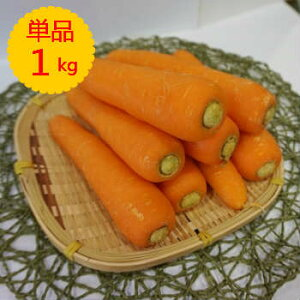 単品 人参(にんじん・ニンジン) 1kg