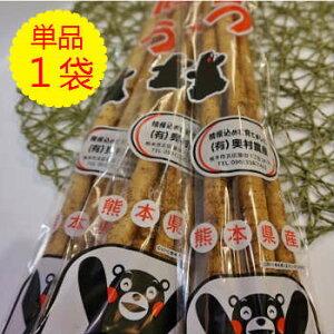 【九州産】単品 洗いごぼう(ゴボウ ごぼう)1袋
