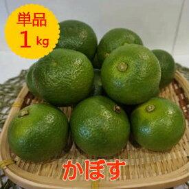【送料無料】【九州産 大分産】 箱売 かぼす(カボス)1kg