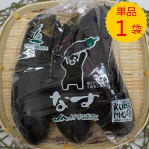 【九州産】単品 なす 1袋(3本入り)