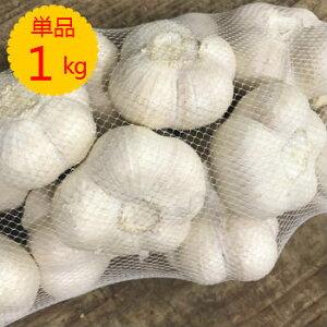 【青森県産】単品 にんにく(ニンニク) 1kgネット
