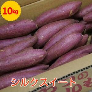 【送料無料】箱売 シルクスイート さつまいも(シルクスィート サツマイモ) 1箱(目安10kg L〜M)