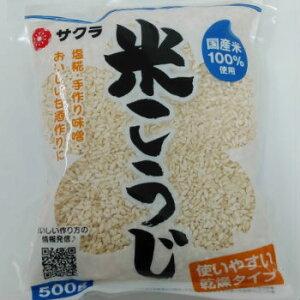 国産米100%使用 乾燥米こうじ 500g