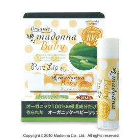 ママにも人気!オーガニックマドンナベビー ピュアリップ 4ml アルガンオイル・シアバター30%配合レモンマートルの香り
