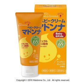 高保湿ベビーバーユクリームベビークリームマドンナ 60g☆天然マンダリンオレンジの香り