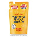 ≪天然アミノ酸でやさしく洗う≫ベビーマドンナ全身ソープ・詰替用 320ml