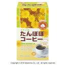 【ノンカフェイン】たんぽぽコーヒー《たんぽぽ茶》ティーカップ用(たんぽぽ茶/ティーバッグ 20袋入)