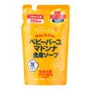 ≪天然アミノ酸でやさしく洗う≫ベビーマドンナ全身ソープ・詰替用 320ml ランキングお取り寄せ
