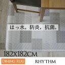 ダイニング ラグマット ダイニングラグ リズム 182x182cm