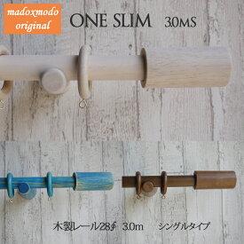 木製カーテンレール ONE【slim】3m シングルタイプ【送料区分:200サイズ】