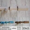木製カーテンレール ONE【slim】2m シングルタイプ
