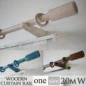 木製カーテンレール【ONE】slim2mダブルタイプ