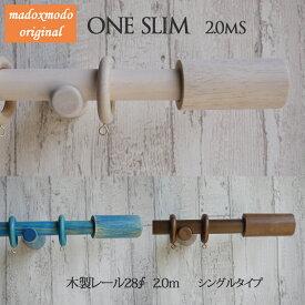 木製カーテンレール ONE【slim】2m シングルタイプ【送料区分:140サイズ】