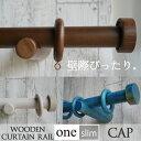 [木製カーテンレール] ONE【slim】 交換用薄型キャップ