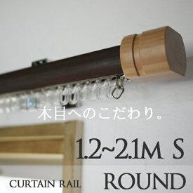 装飾 北欧 カーテンレール ラウンド 2.1m シングルタイプ 【送料区分:140サイズ】