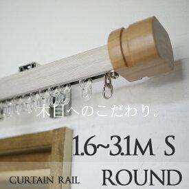 装飾 北欧 カーテンレール ラウンド ラウンド 3.1m シングルタイプ【送料区分:200サイズ】