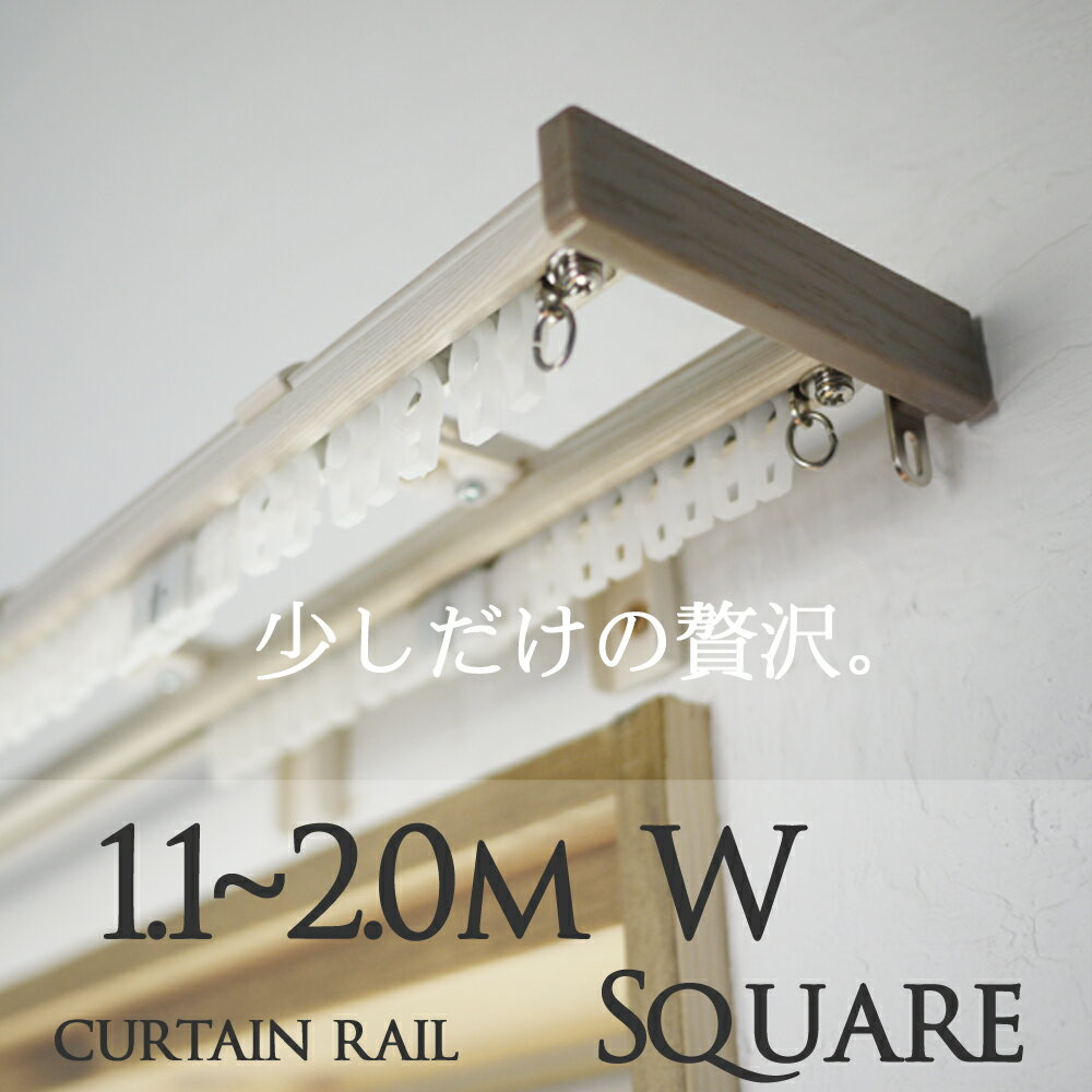 北欧 装飾カーテンレール スクエア 2.0m ダブルタイプ【送料区分:140サイズ】