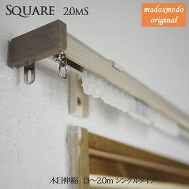 北欧 装飾カーテンレール スクエア 2.0m シングルタイプ【送料区分:140サイズ】