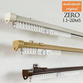 伸縮 カーテンレール ゼロ 2.0m シングルタイプ 木目 ホワイト ダーク 1.1〜2.0m リターンキャップ スタイリッシュ