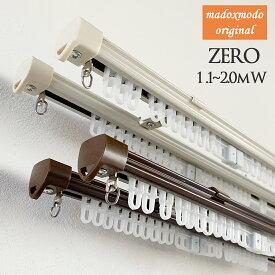 伸縮 カーテンレール ゼロ 2.0m ダブルタイプ 木目 ホワイト ダーク 1.1〜2.0m リターンキャップ スタイリッシュ