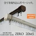 伸縮カーテンレールゼロ2.0mシングルタイプ