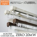伸縮カーテンレール ゼロ 2.0m ダブルタイプ