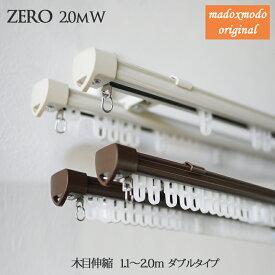 伸縮カーテンレール ゼロ 2.0m ダブルタイプ【送料区分:140サイズ】