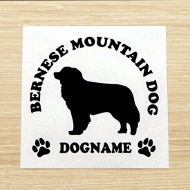 全20色 ドッグシルエット カッティングステッカー 名入れ無料 バーニーズ マウンテンドッグ 愛犬 犬 シール ネーム ペット わんこ かわいい 名前 マエワークスオリジナル DS-10