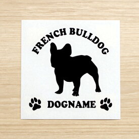 全20色 ドッグシルエット カッティングステッカー 名入れ無料 フレンチブルドッグ 愛犬 犬 シール ネーム ペット わんこ かわいい 名前 マエワークスオリジナル DS-31