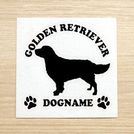 全20色 ドッグシルエット カッティングステッカー 名入れ無料 ゴールデンレトリバー 愛犬 犬 シール ネーム ペット わんこ かわいい 名前 マエワークスオリジナル DS-33