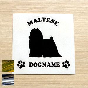 金銀メッキカラー ドッグシルエット カッティングステッカー 名入れ無料 マルチーズ 愛犬 犬 シール ネーム ペット わんこ かわいい 名前 マエワークスオリジナル DS-43m