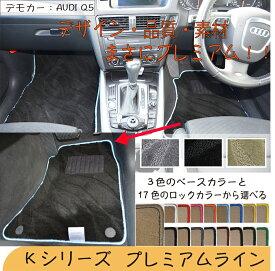 マツダ フレアクロスオーバー フロアマット 1台分 (年式:2020年1月〜 型式:MS52 MS92S 用)車種専用設計フロアマット Kシリーズ プレミアムライン MAZDA フレアクロスオーバー フロアマット