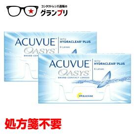【処方箋不要】 アキュビュー オアシス 2週間使い捨て 6枚入×2箱セット UVカット 【メーカー正規品】