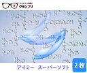 アイミー Aime スーパーソフトコンタクトレンズ 2枚組
