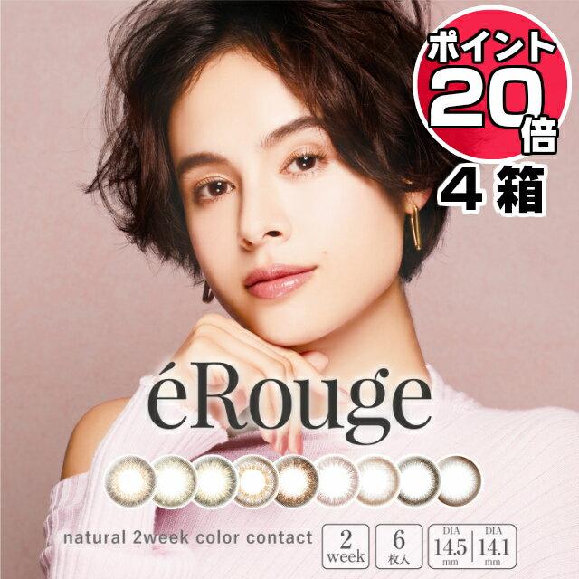【送料無料】エルージュ eRouge 4箱セット (1箱6枚入) 使用期限4年以上 ラッキーシール付き