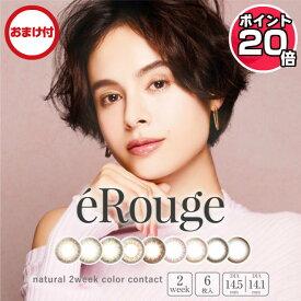 【送料無料】エルージュ eRouge (1箱6枚入) 1箱 ラッキーシール付き 購入箱数分 ティアーレ(装着液)付き