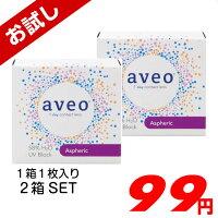 【日本初上陸】アベオワンデー2箱SET(1箱30枚入)aveo【話題のMPCポリマー配合】