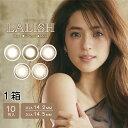 中村アン プロデュース LALISH レリッシュ 1箱10枚 カラコン 度あり 度なし 送料無料 最安値 クーポン付 コンタクトレンズ