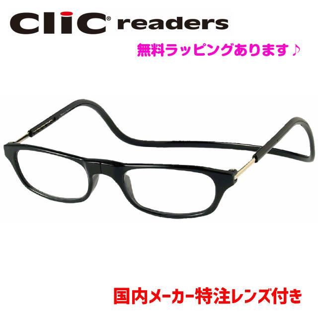 クリックリーダー(全12色) ClicReaders 老眼鏡 当店のみ!特注レンズ付き【ブルーライトカット】【UVカット】【1.60薄型レンズ】【傷が付きにくいVPコート】【レンズ証明書付き】