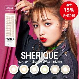【人気ユーチューバーねお】モデルカラコン シェリーク ワンデー(1箱10枚入り)【1箱】カラーコンタクト 度あり 度なし