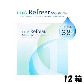 コンタクト ワンデーリフレア モイスチャー38 (1-DAY Refrear) 1箱30枚(12箱) 両目6ヶ月分 フロムアイズ 1DAY 1日使い捨て コンタクトレンズ コンタクト 処方箋不要