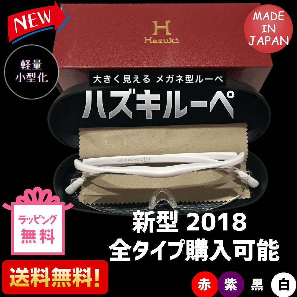 新色登場!【送料無料】ハズキルーペ 【2018新型 全モデル購入可能】パール チタンカラー