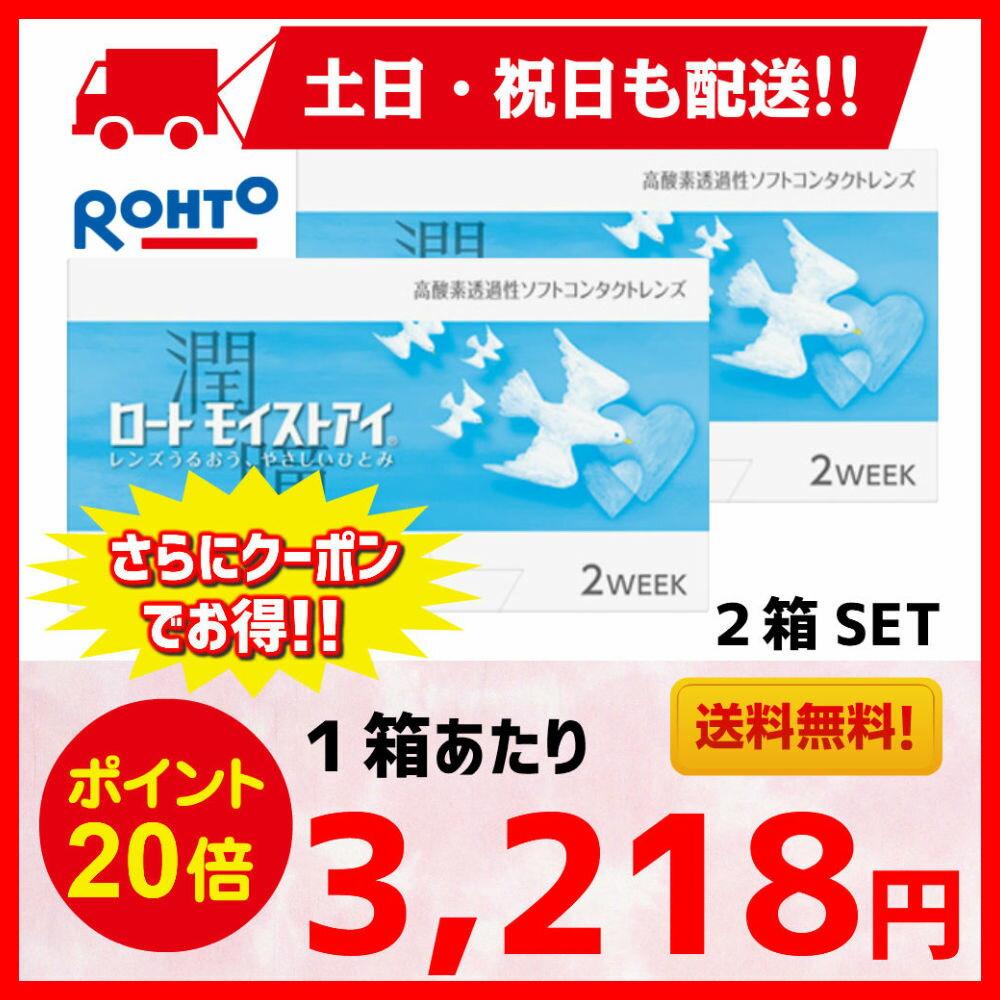 【送料無料】ロートモイストアイ 2箱セット (1箱6枚入)/ロート 国内正規品