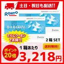 【最短即日発送】ロートモイストアイ 2week 【2箱セット】 (1箱6枚入)Rohto コンタクトレンズ 今日 明日 即日 クリア …