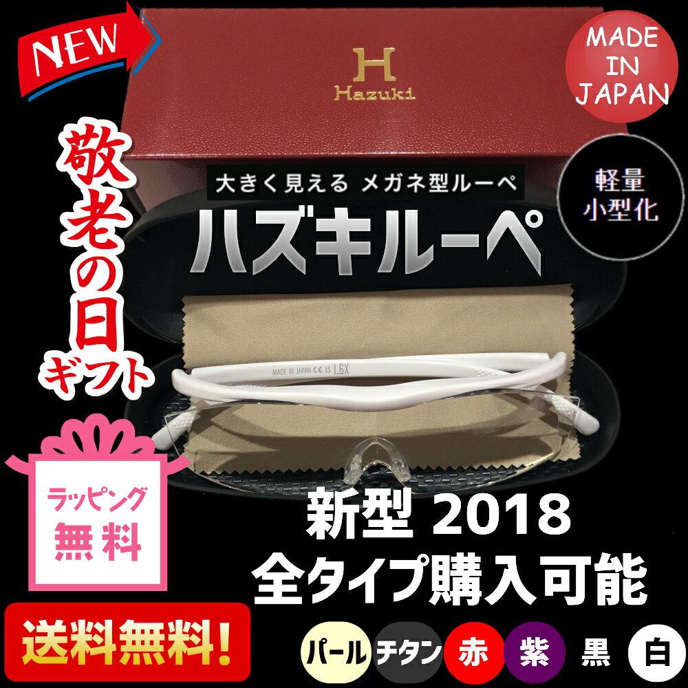 【送料無料】ハズキルーペ 【2018新型 全モデル購入可能】敬老の日 ラッピング 無料
