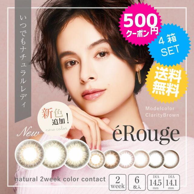 【ポイント20倍】【送料無料】エルージュ eRouge 4箱セット (1箱6枚入)