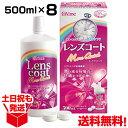 レンズコート モアクイック 500ml×8本(8か月分) ソフト コンタクト 保存液 最安値に挑戦 アイミー 2week