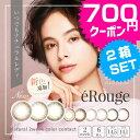 【送料無料】エルージュ eRouge 2箱セット (1箱6枚入)